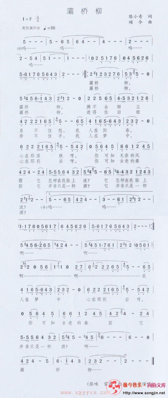 笛子曲谱 灞桥曲谱