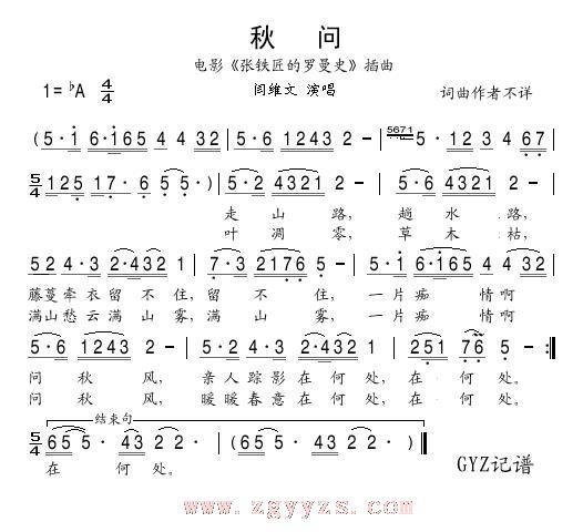 秋问-曲谱歌谱大全-搜狐博客