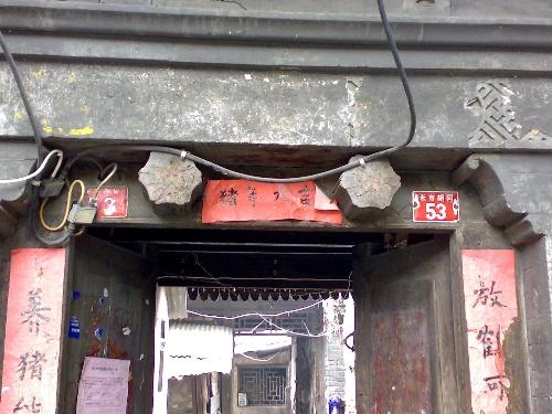 以人名或姓氏命名的老北京胡同