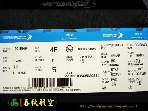 深圳到上海浦东飞机; 飞机票是怎么样的?
