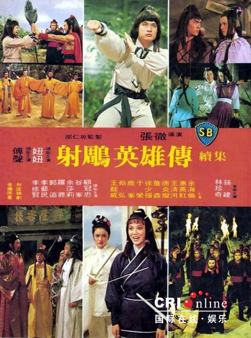 故事剧情承接上集,说郭靖与黄蓉来到桃花岛,西毒已带子欧阳克来向黄