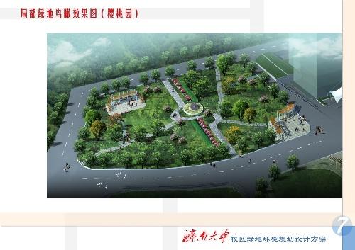济南大学图书馆西侧绿地规划设计方案