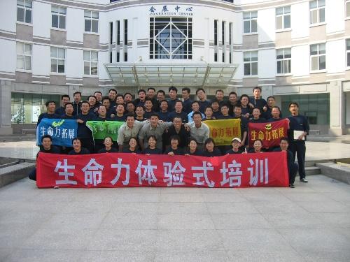 中国青岛海尔国际培训中心生命力拓展训练图片-leon