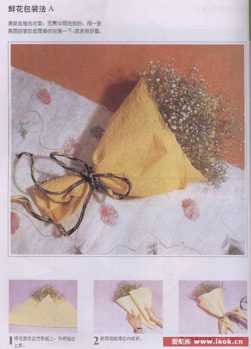 折纸包装系列教程之鲜花包装方法