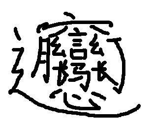 道biang 笔画最多的汉字 那个字怎么写