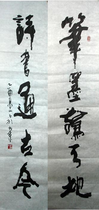 高山书法-湘子书法签名设计-搜狐博客