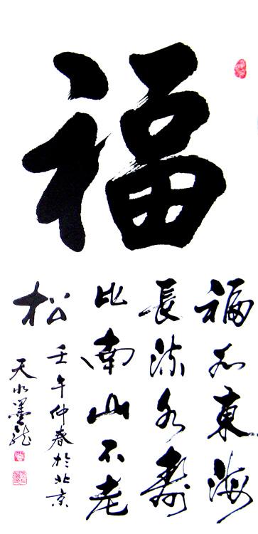 福如东海长流水,寿比南山不老松——墨龙书