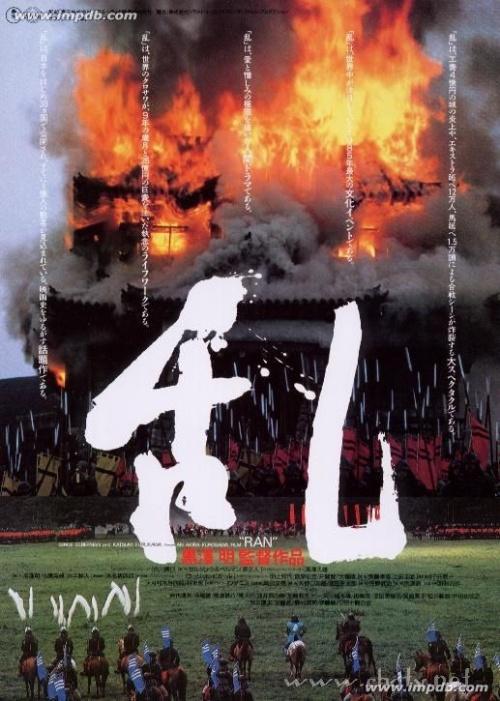 评日本电影《乱》