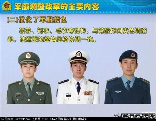 中国人民解放军2007新式军装样式全集