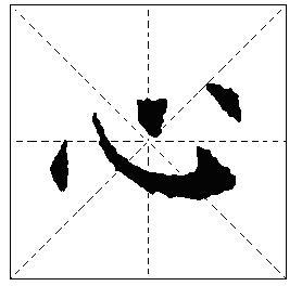 吉峰书法讲座 独体字的写法
