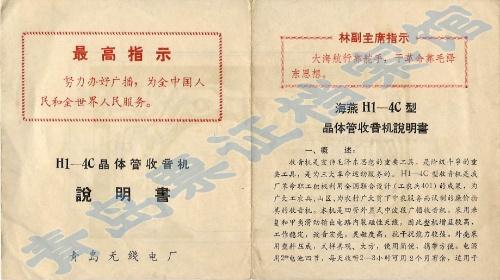 """青岛""""海燕""""牌收音机说明书(毛,林双语录)"""